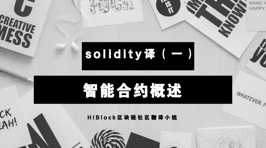 Solidity官方文档(1)